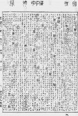 《康熙字典》第985页 点击看大图