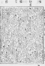 《康熙字典》第986页 点击看大图