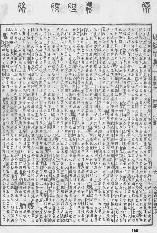 《康熙字典》第988页 点击看大图