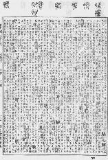 《康熙字典》第989页 点击看大图