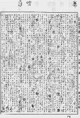 《康熙字典》第992页 点击看大图