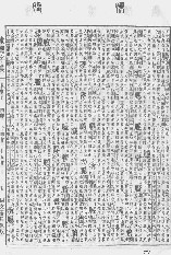 《康熙字典》第997页 点击看大图