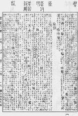 《康熙字典》第999页 点击看大图