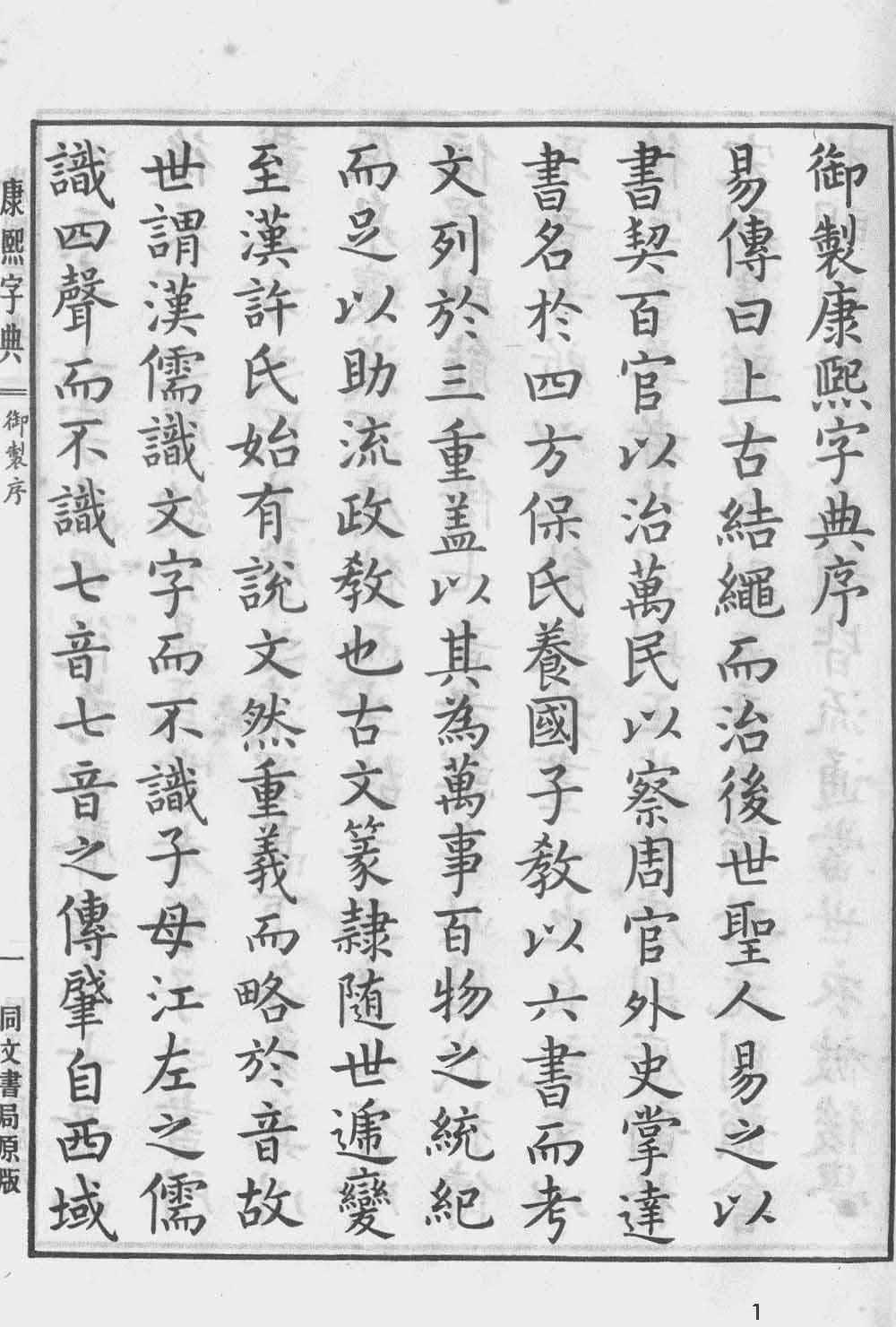 《康熙字典》第1页