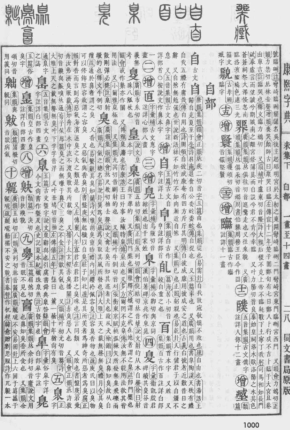 《康熙字典》第1000页