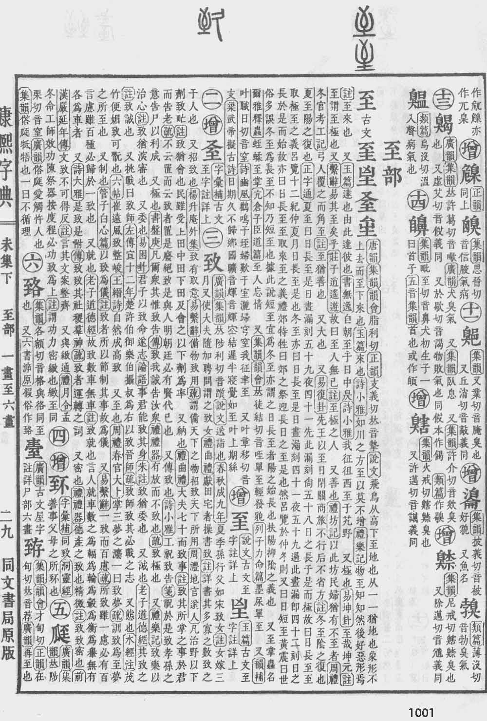 《康熙字典》第1001页