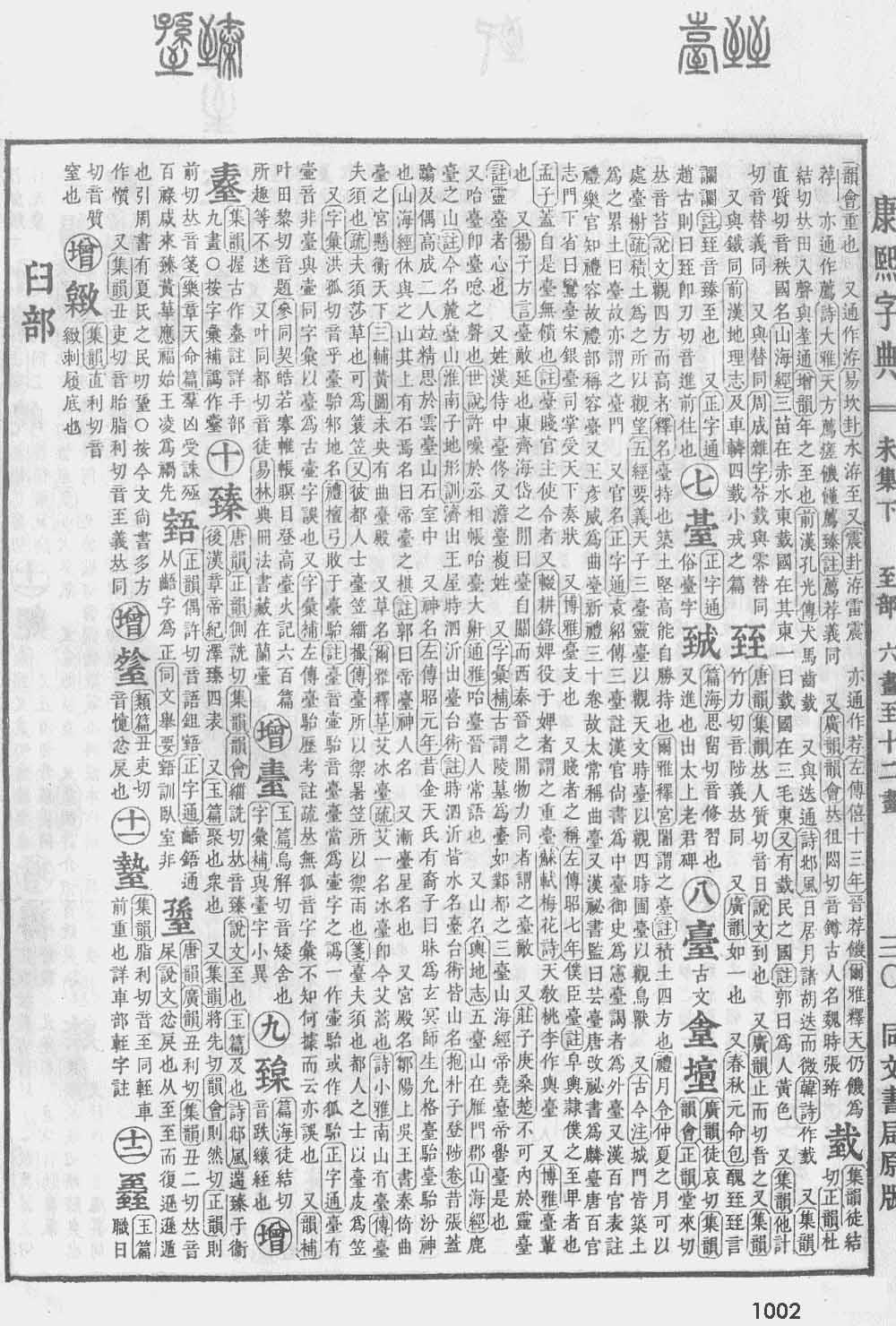 《康熙字典》第1002页