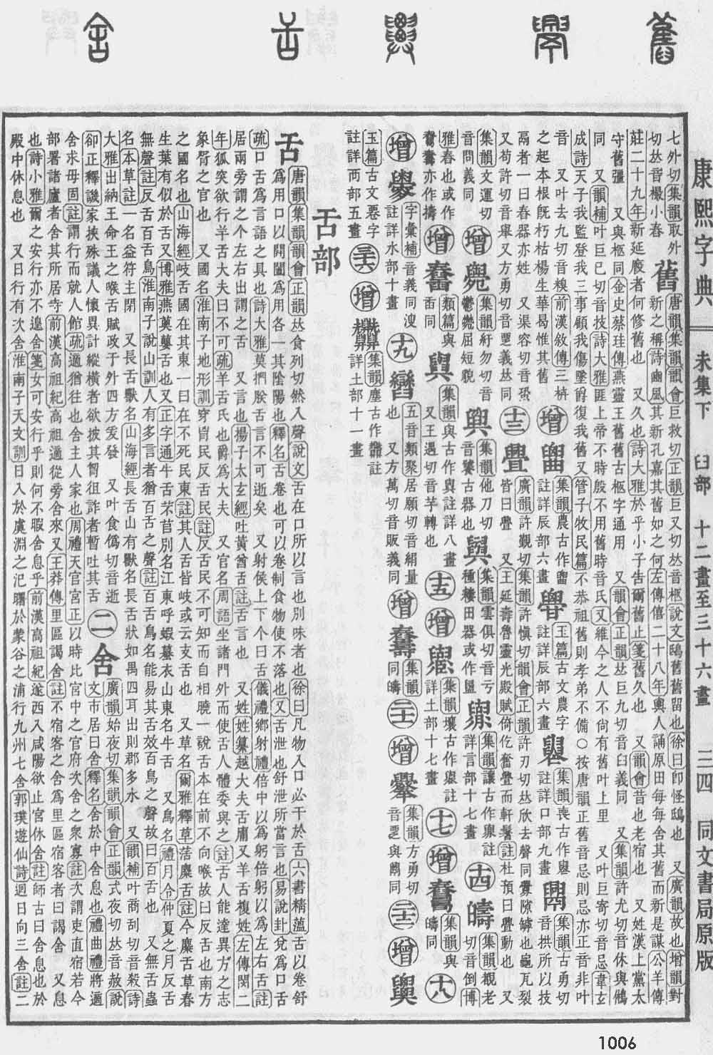《康熙字典》第1006页