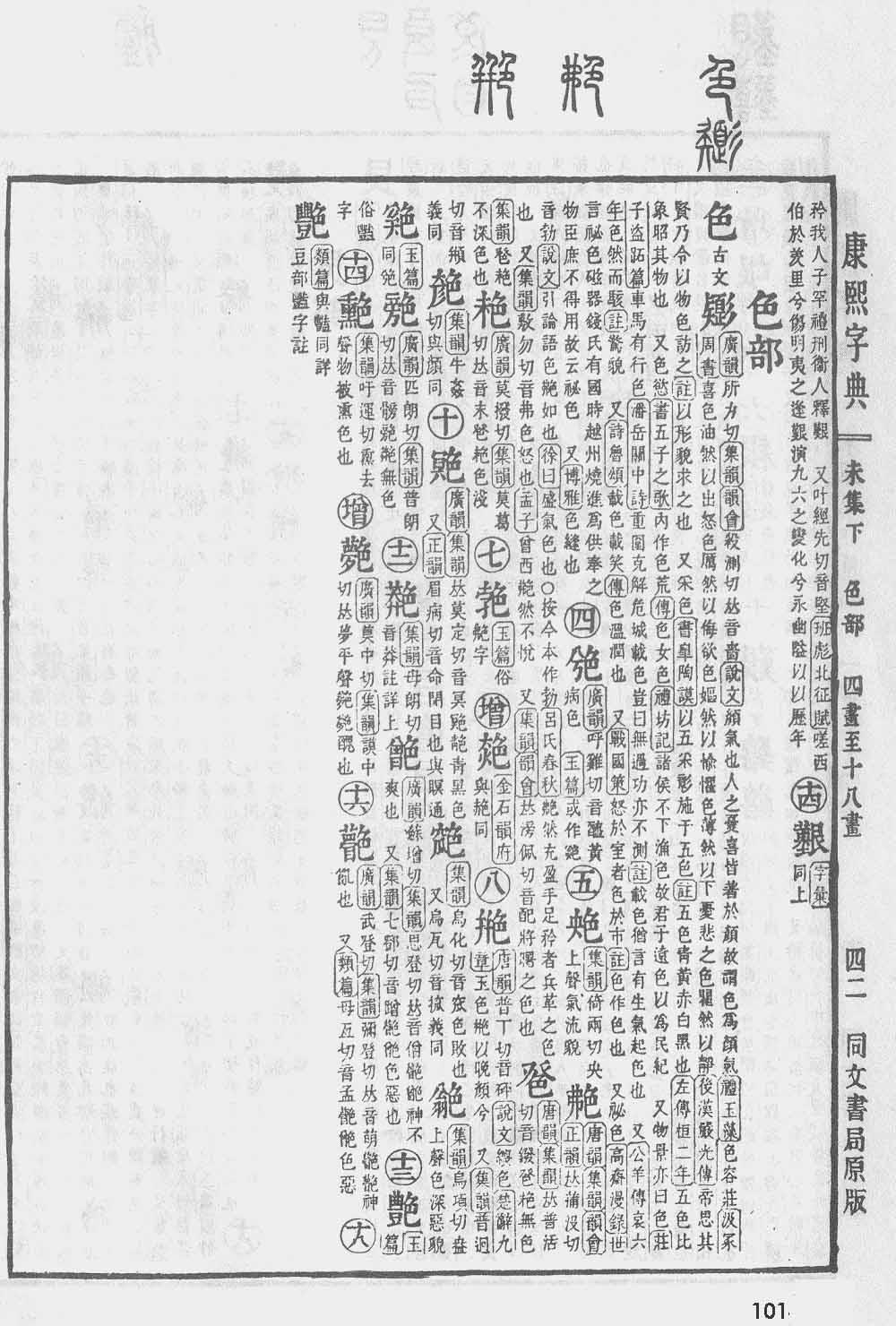 《康熙字典》第1014页