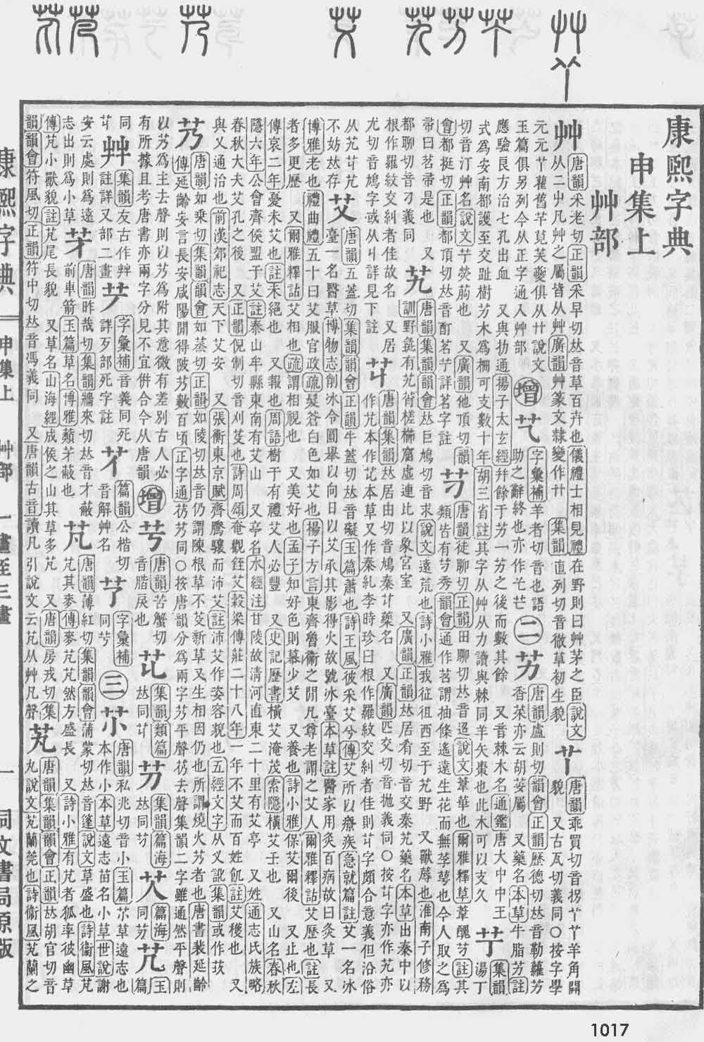 《康熙字典》第1017页