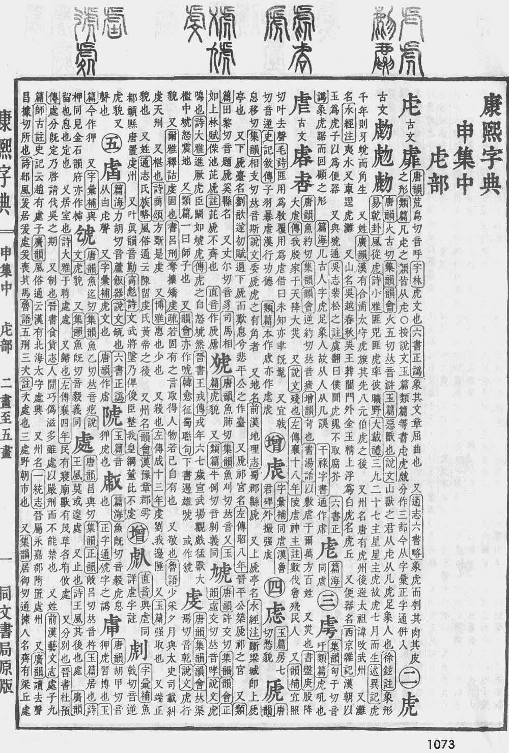 《康熙字典》第1073页