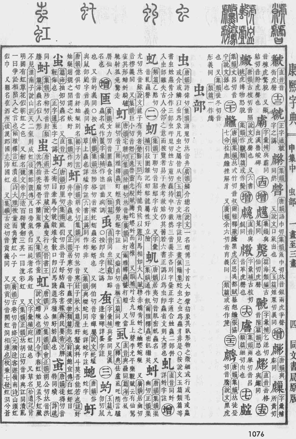 《康熙字典》第1076页