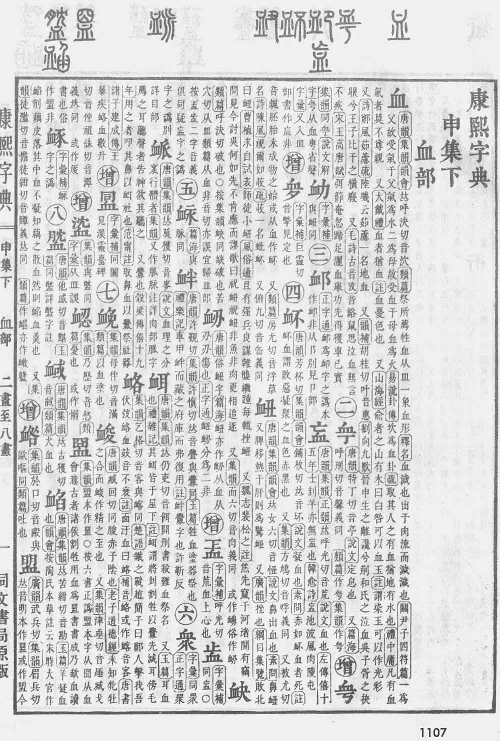 《康熙字典》第1107页