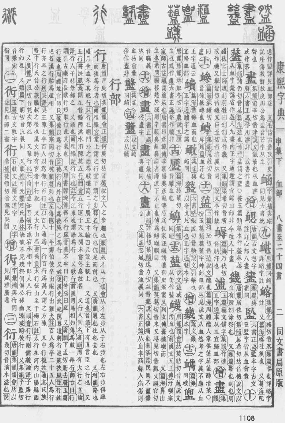 《康熙字典》第1108页