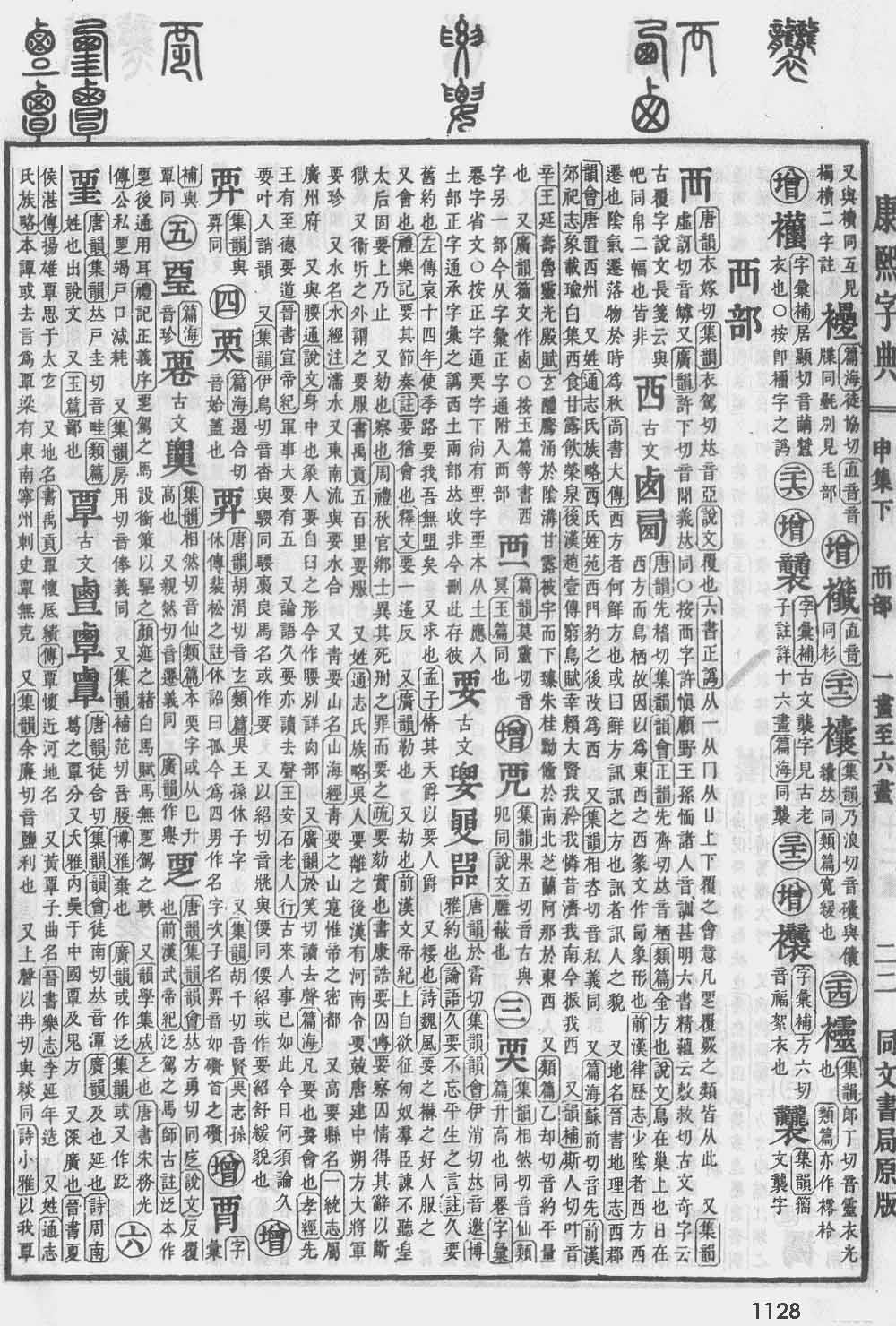 《康熙字典》第1128页