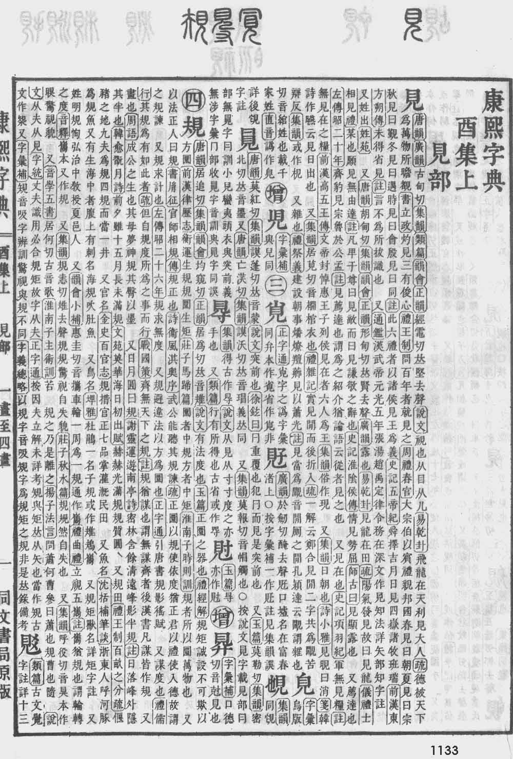 《康熙字典》第1133页