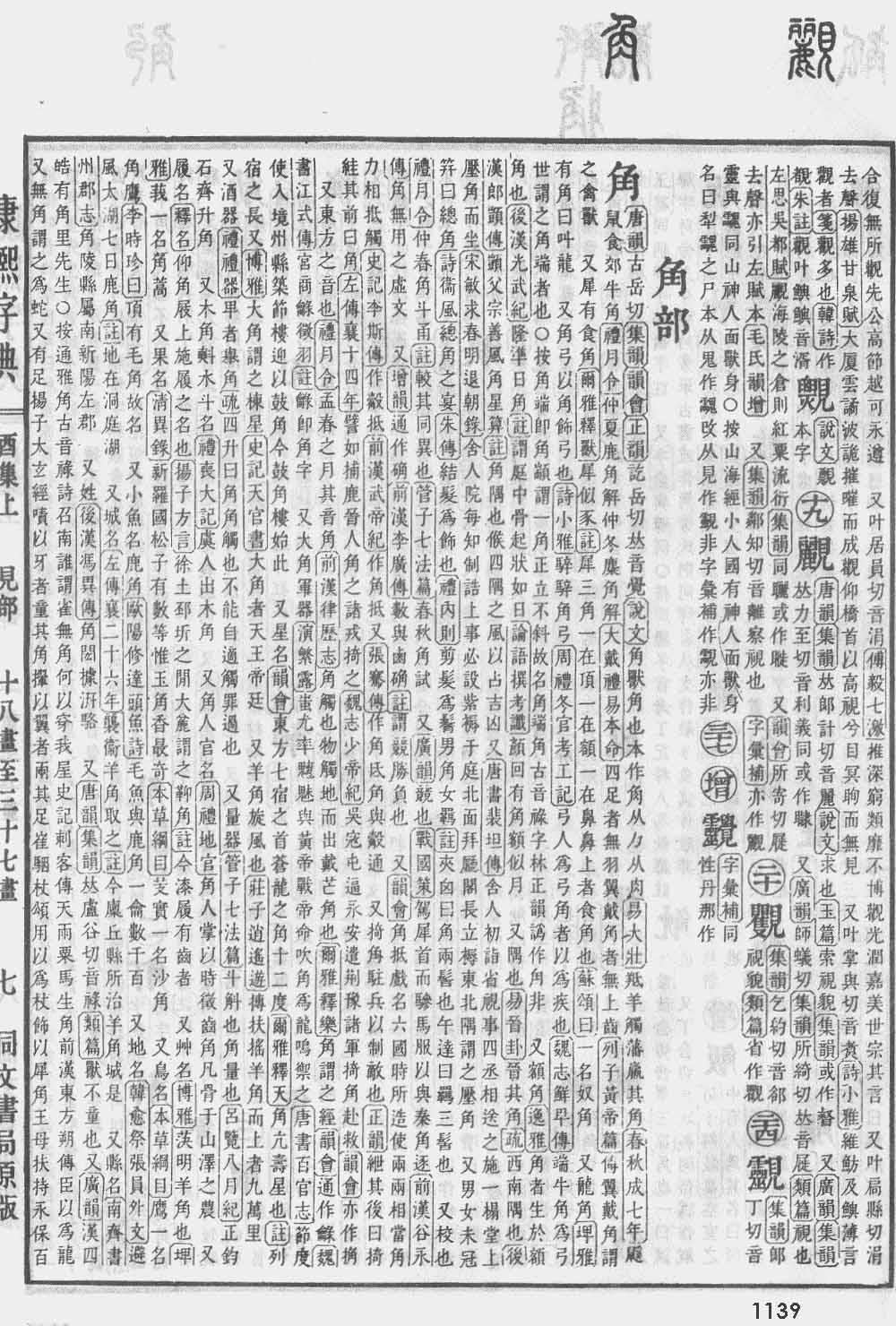 《康熙字典》第1139页