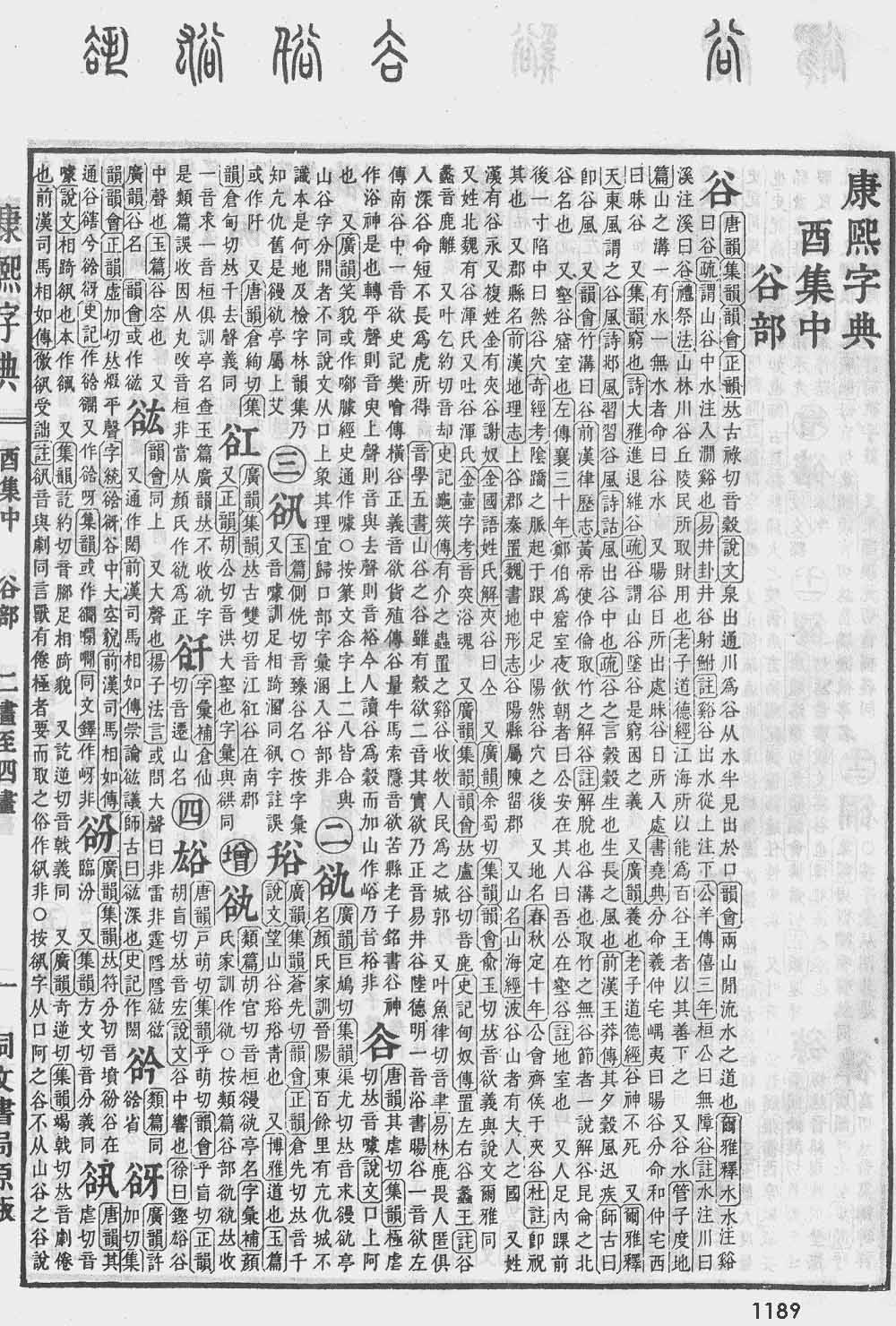《康熙字典》第1189页