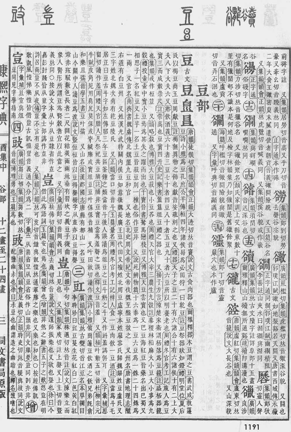 《康熙字典》第1191页