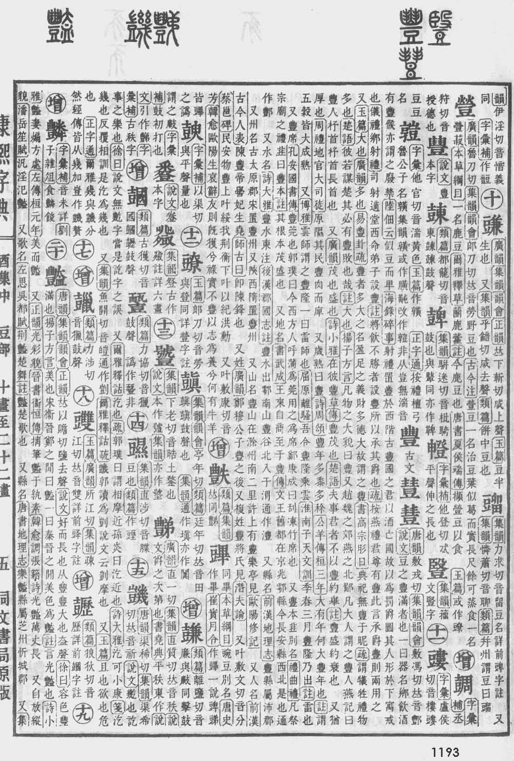 《康熙字典》第1193页