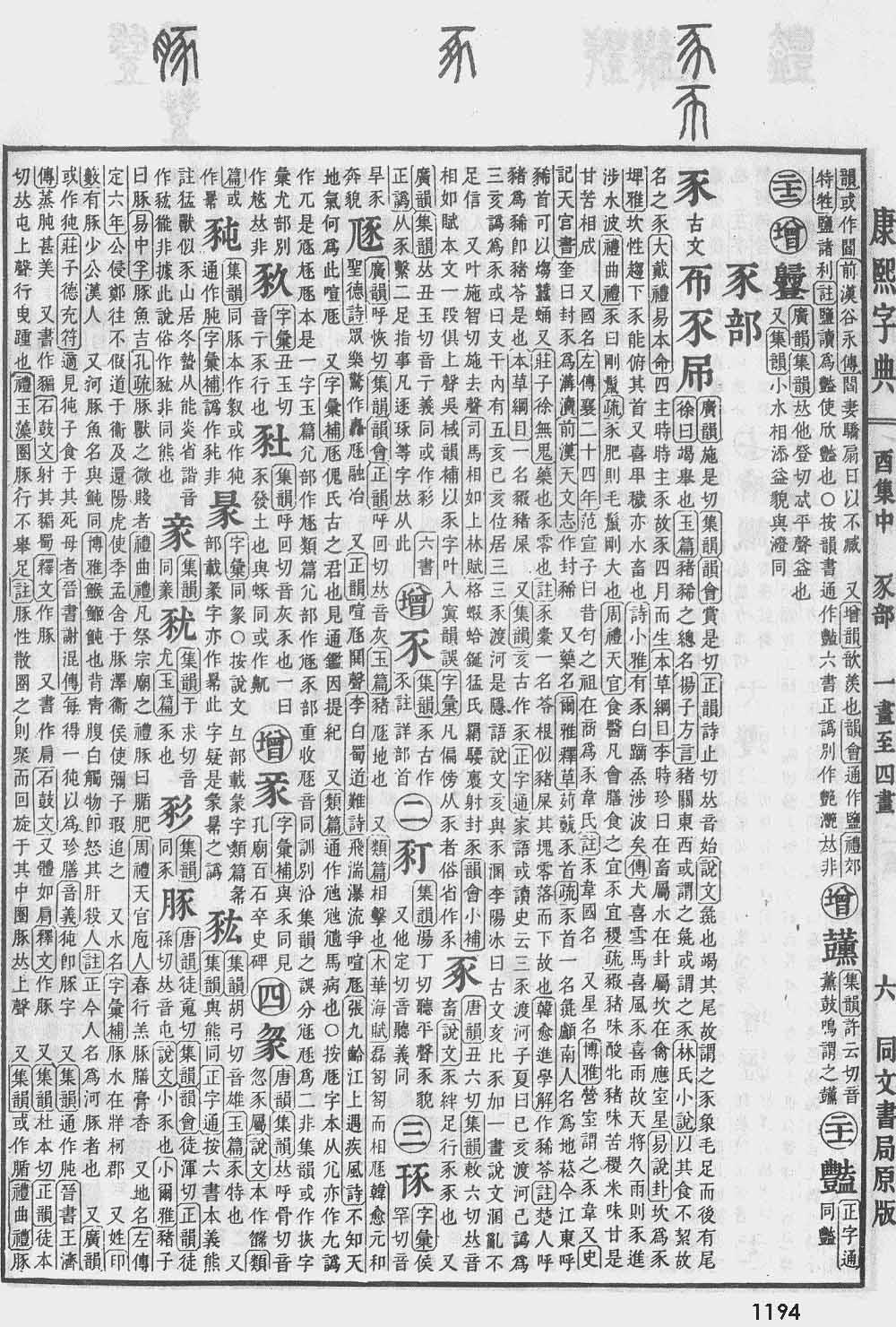 《康熙字典》第1194页