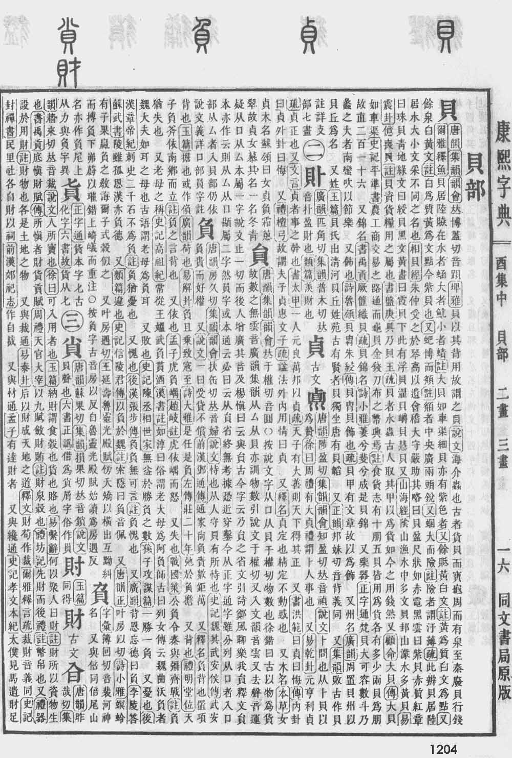 《康熙字典》第1204页