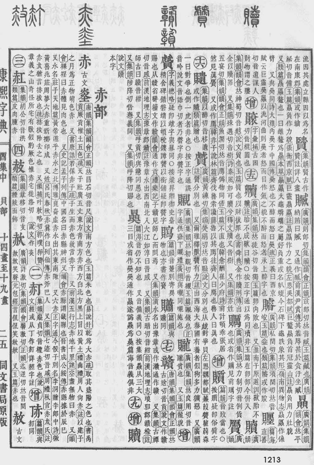《康熙字典》第1213页