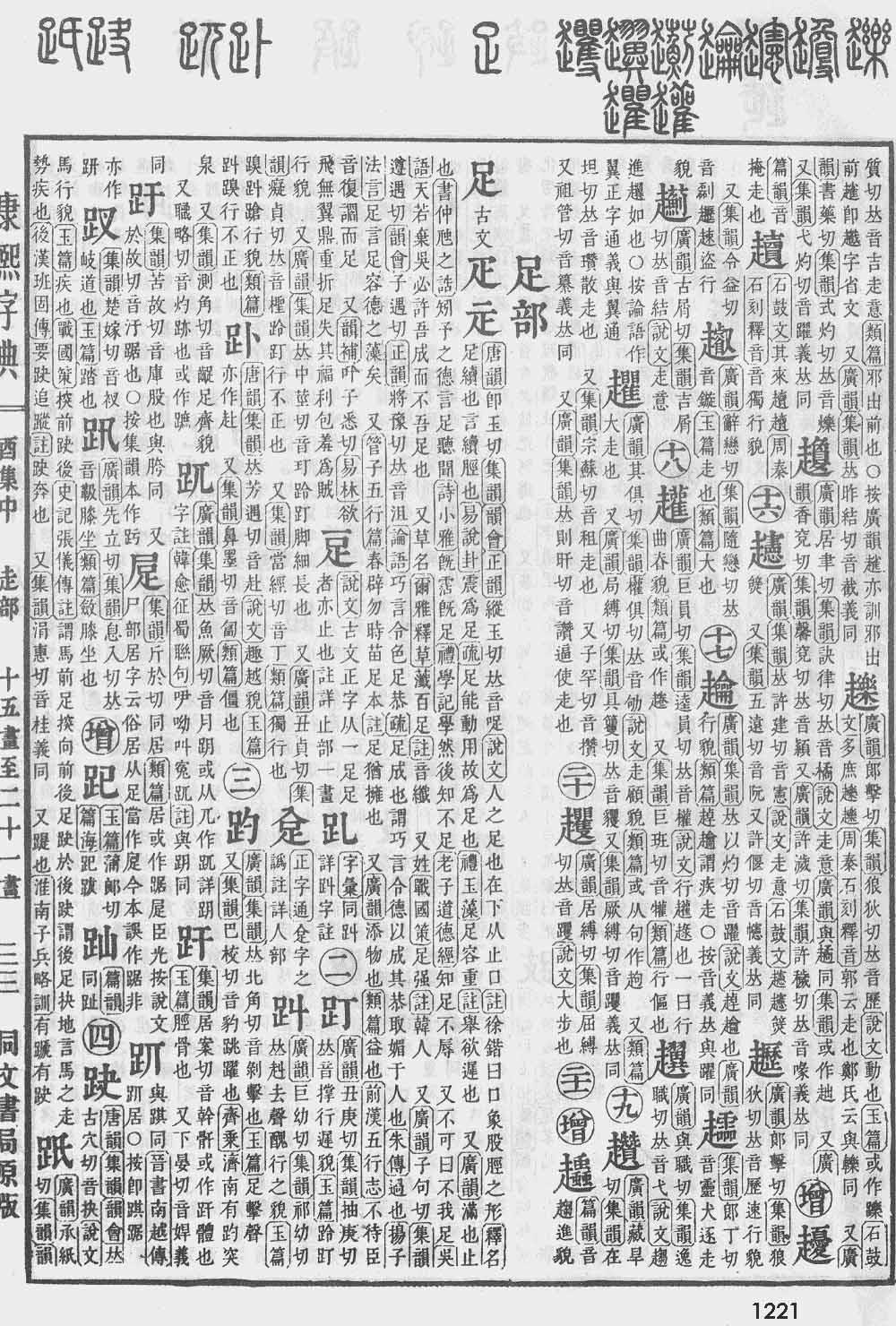 《康熙字典》第1221页