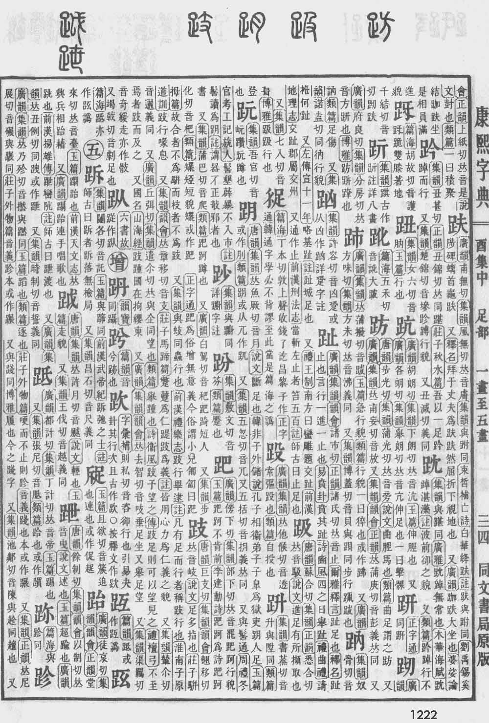 《康熙字典》第1222页