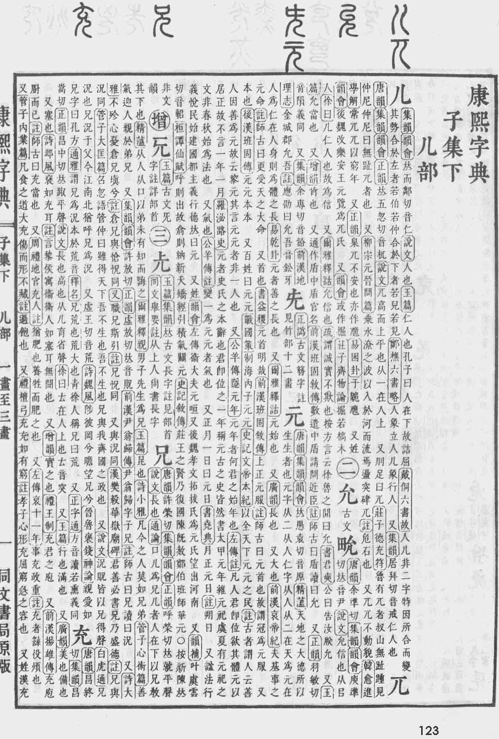 《康熙字典》第123页