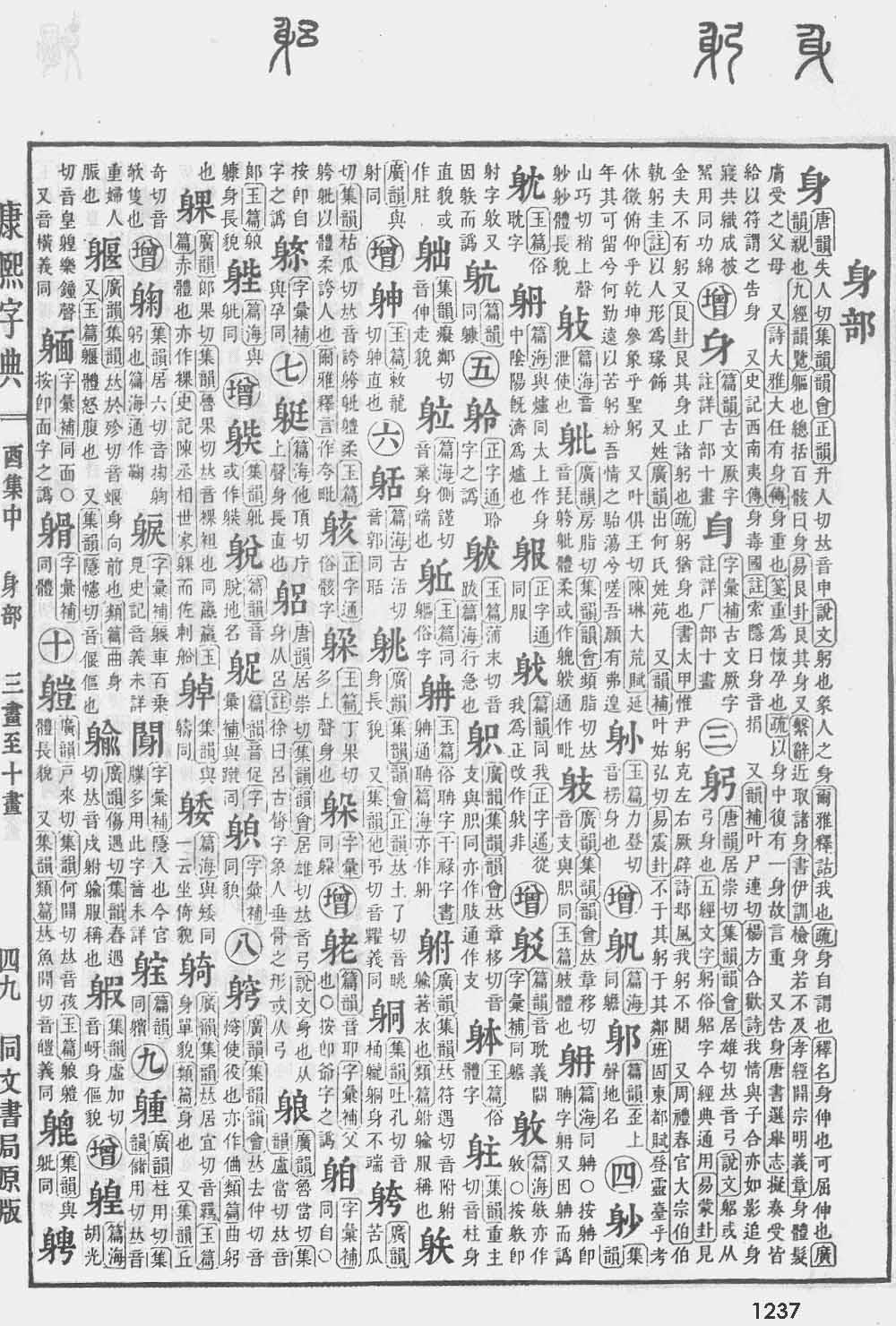 《康熙字典》第1237页