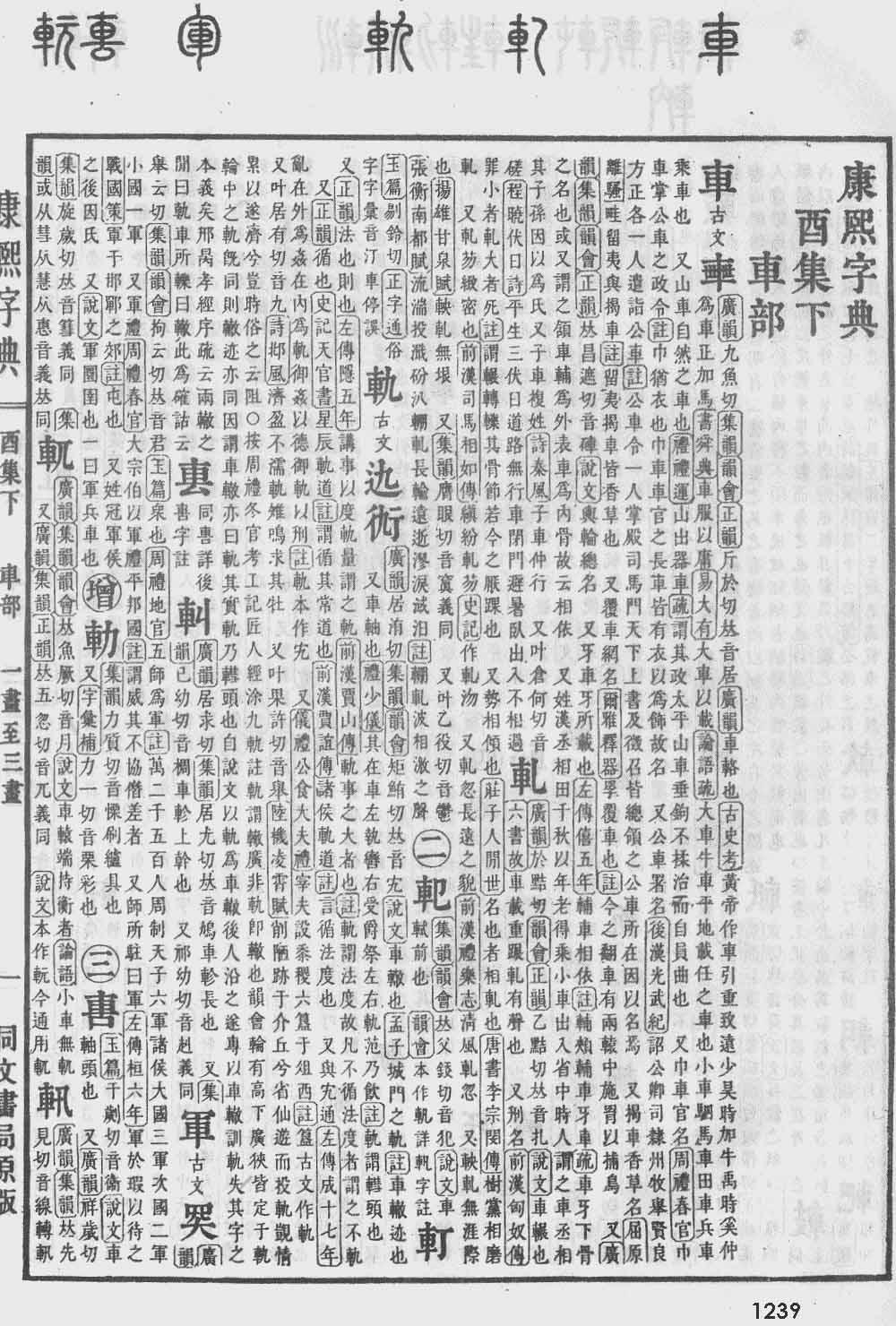 《康熙字典》第1239页