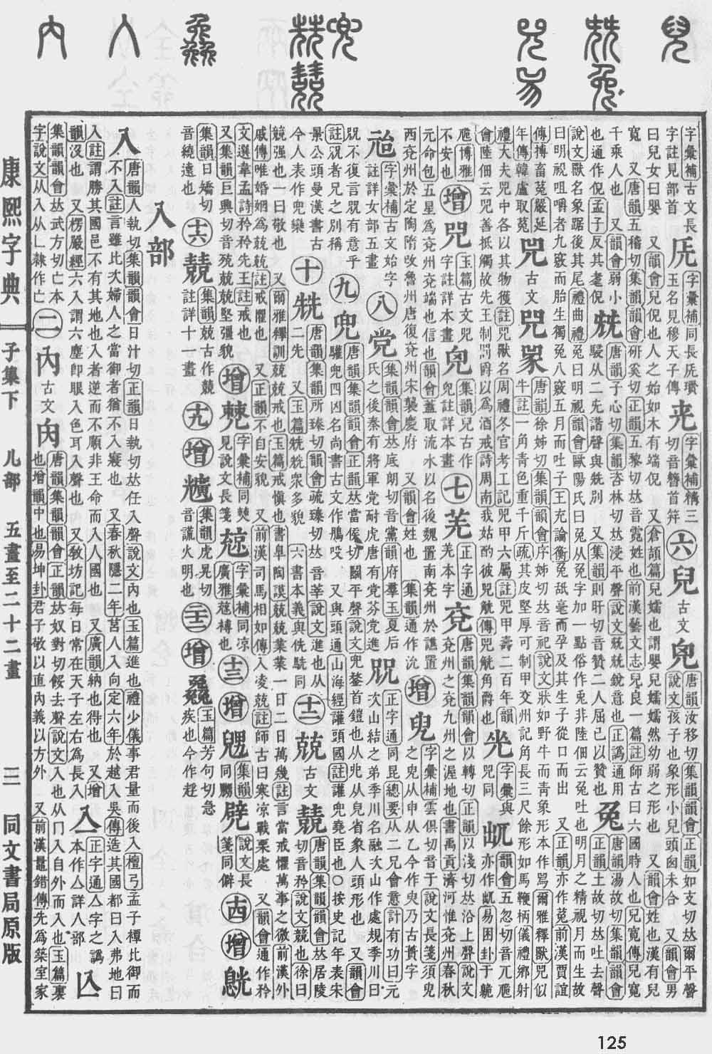 《康熙字典》第125页