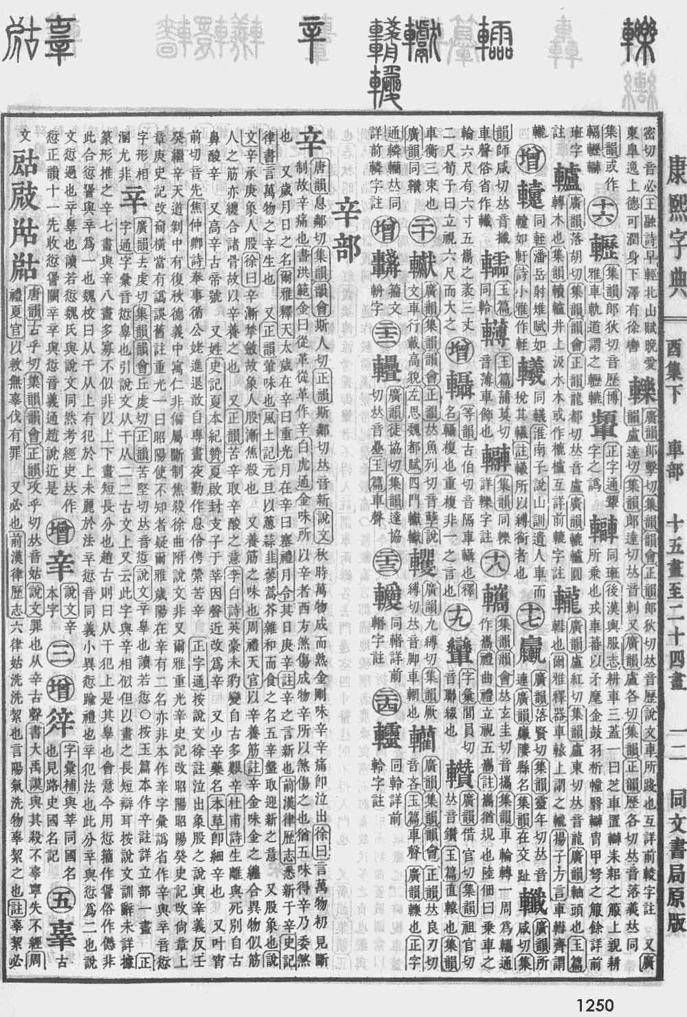《康熙字典》第1250页