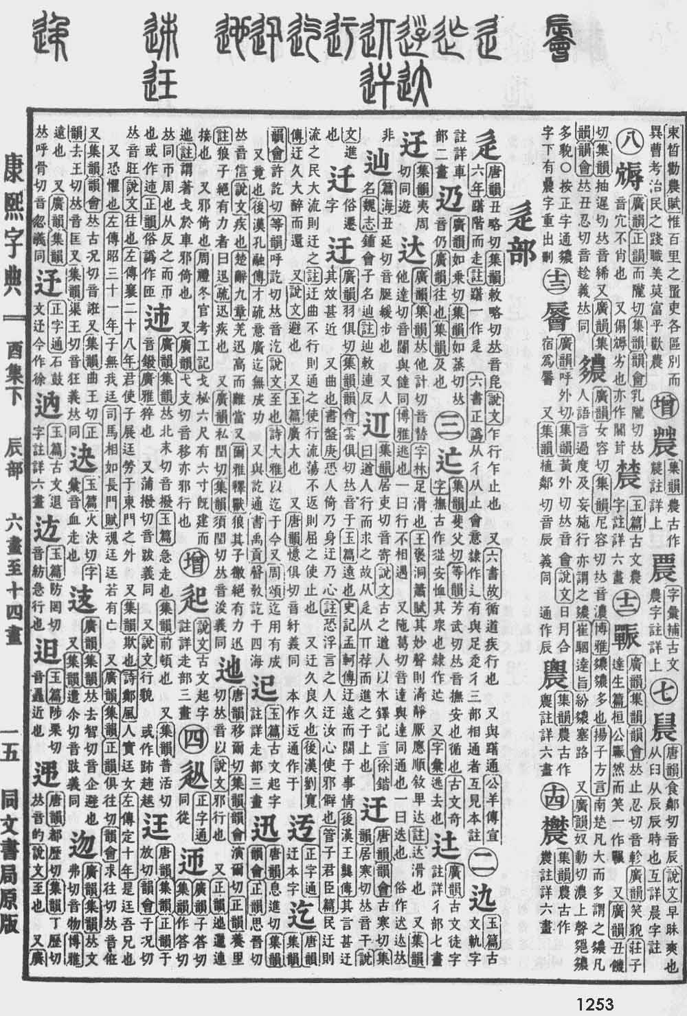 《康熙字典》第1253页