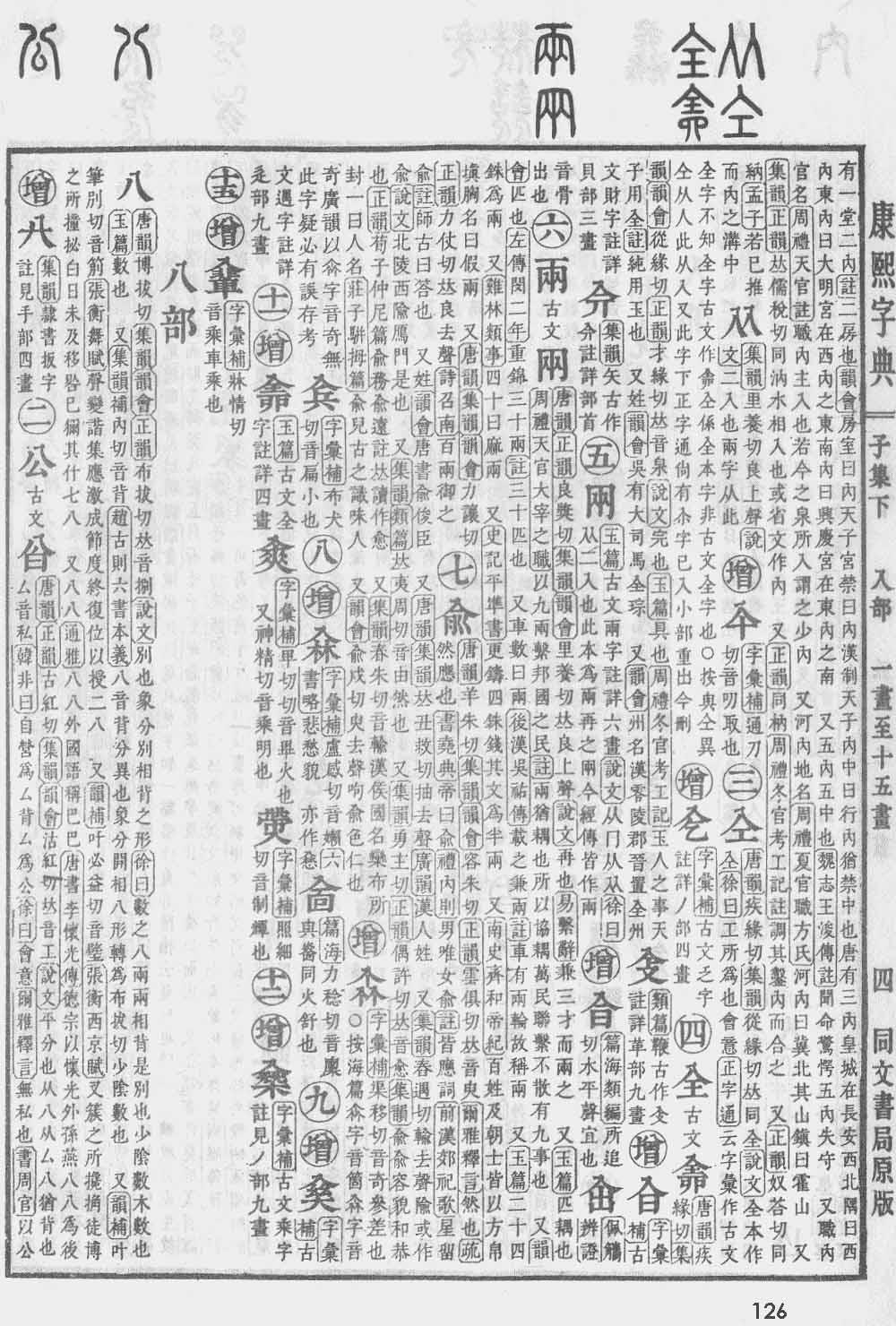 《康熙字典》第126页