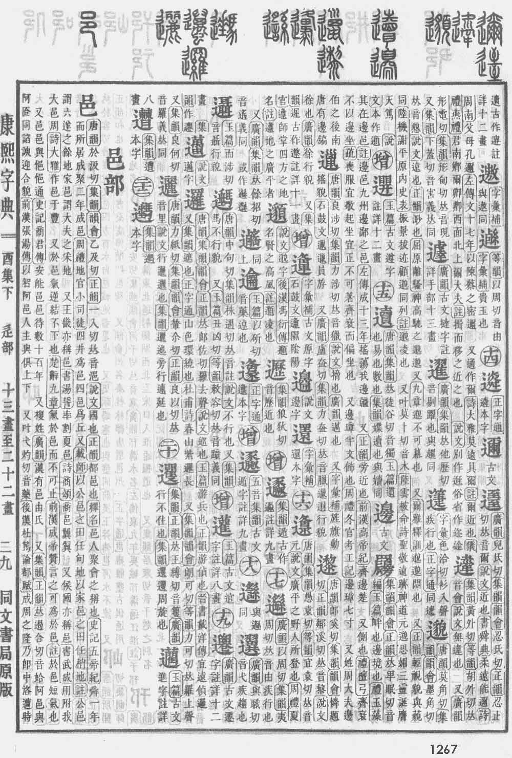 《康熙字典》第1267页