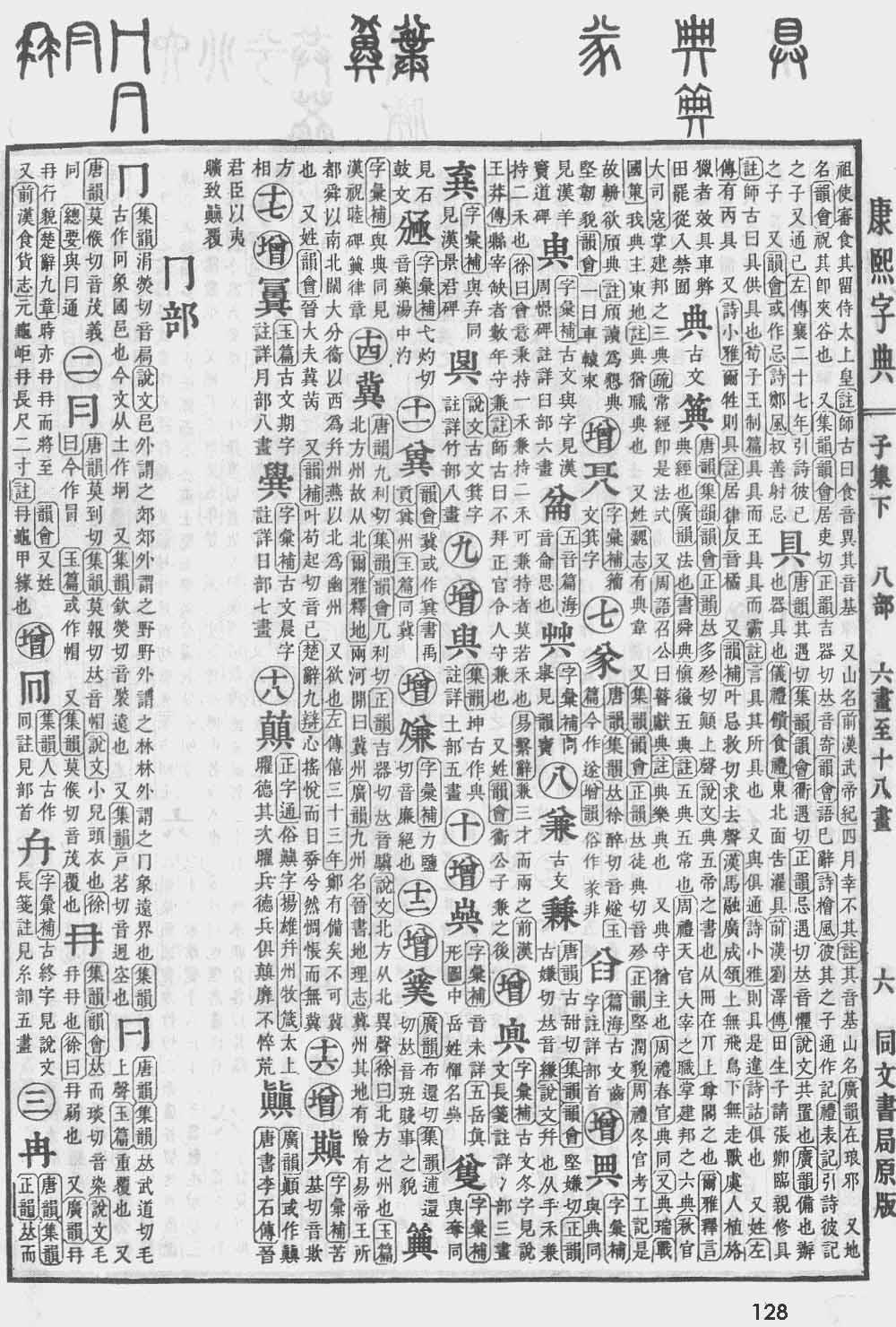《康熙字典》第128页