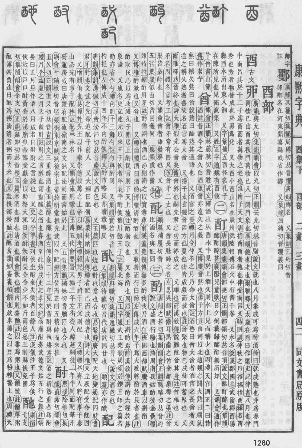《康熙字典》第1280页