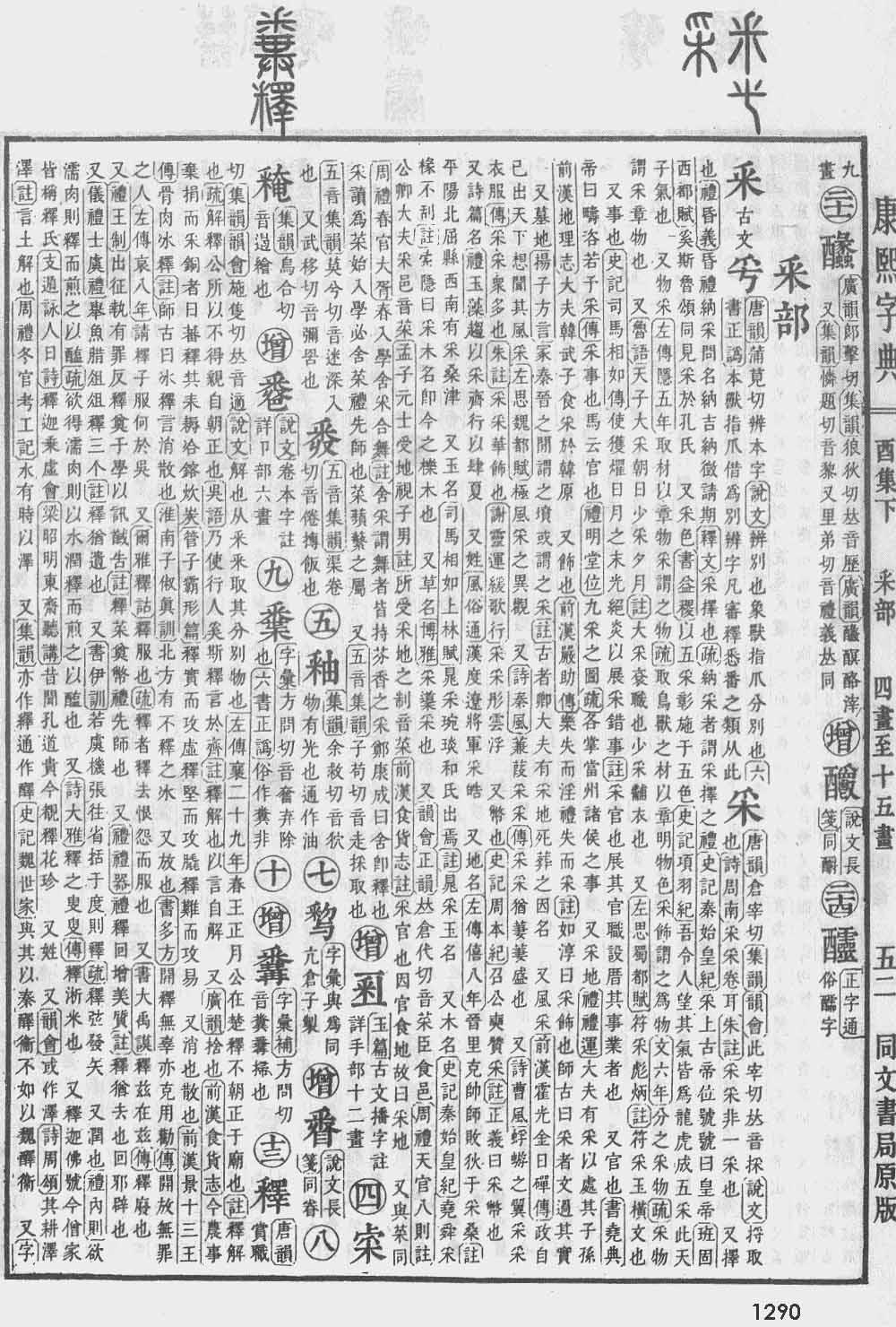 《康熙字典》第1290页