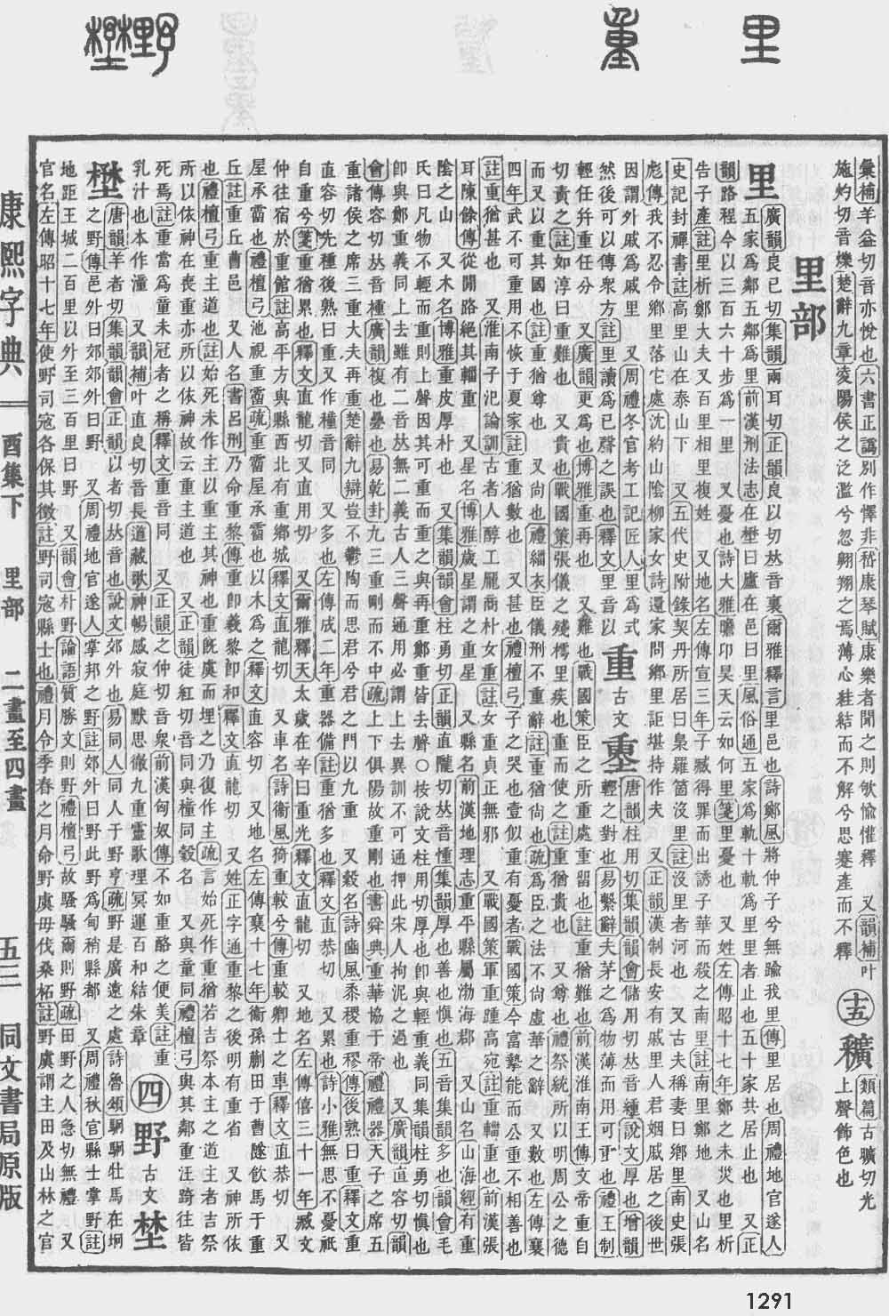 《康熙字典》第1291页