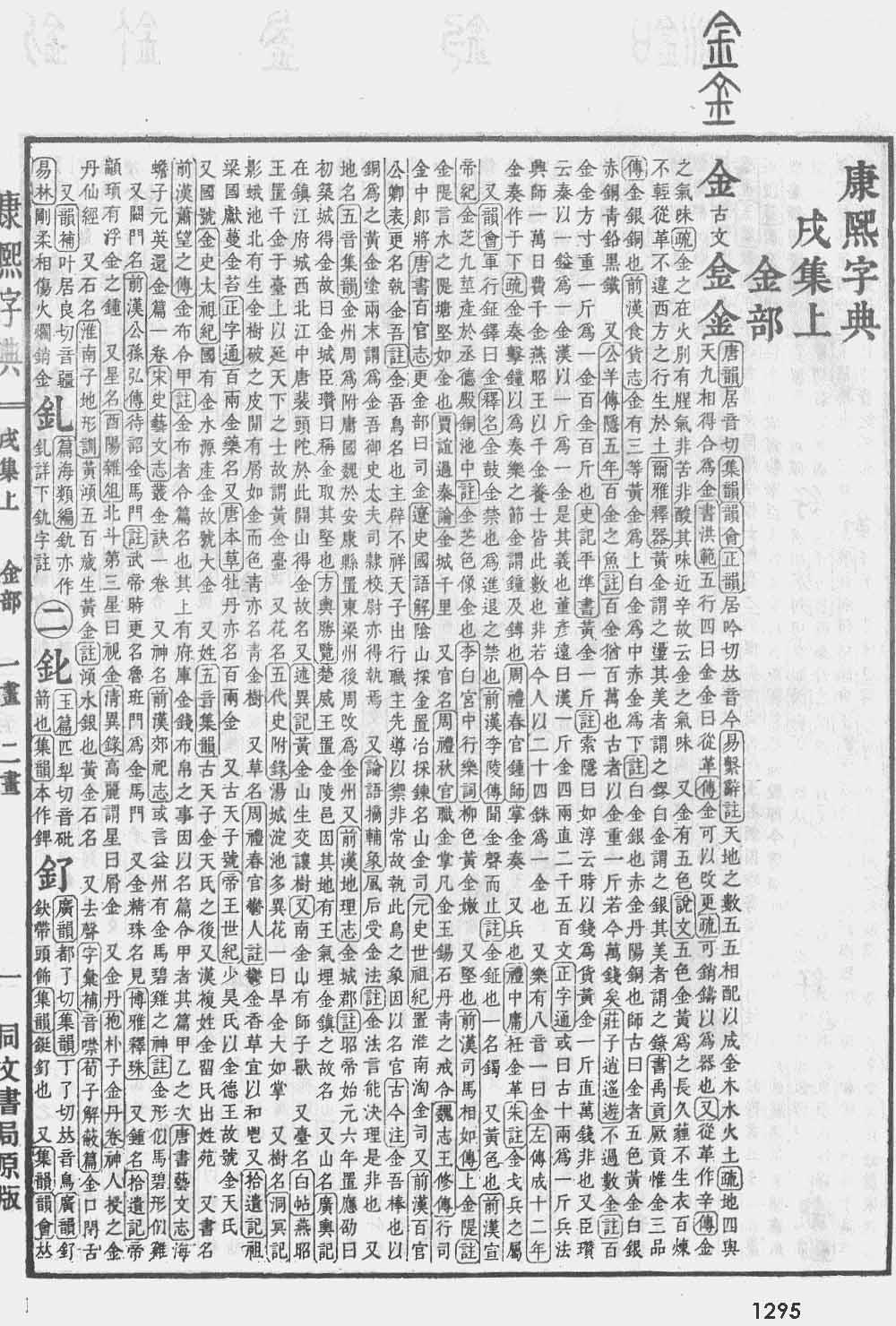 《康熙字典》第1295页
