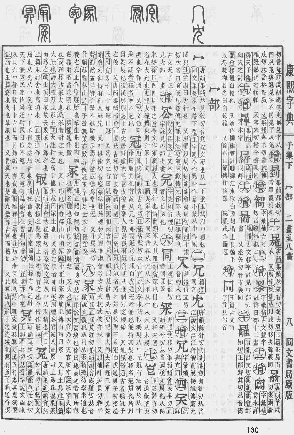 《康熙字典》第130页
