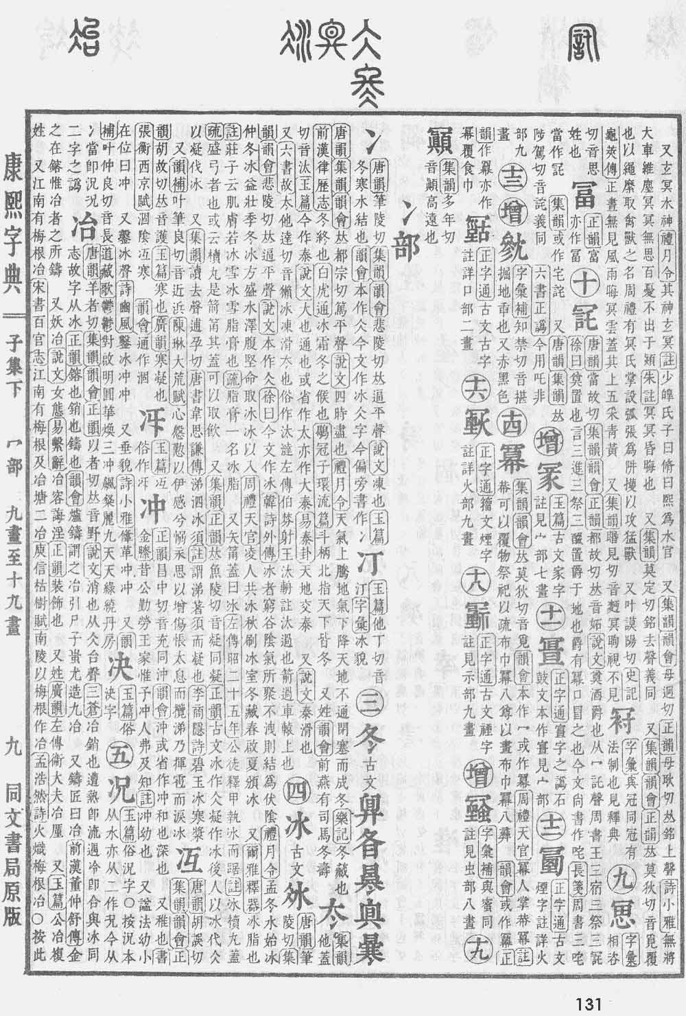 《康熙字典》第131页