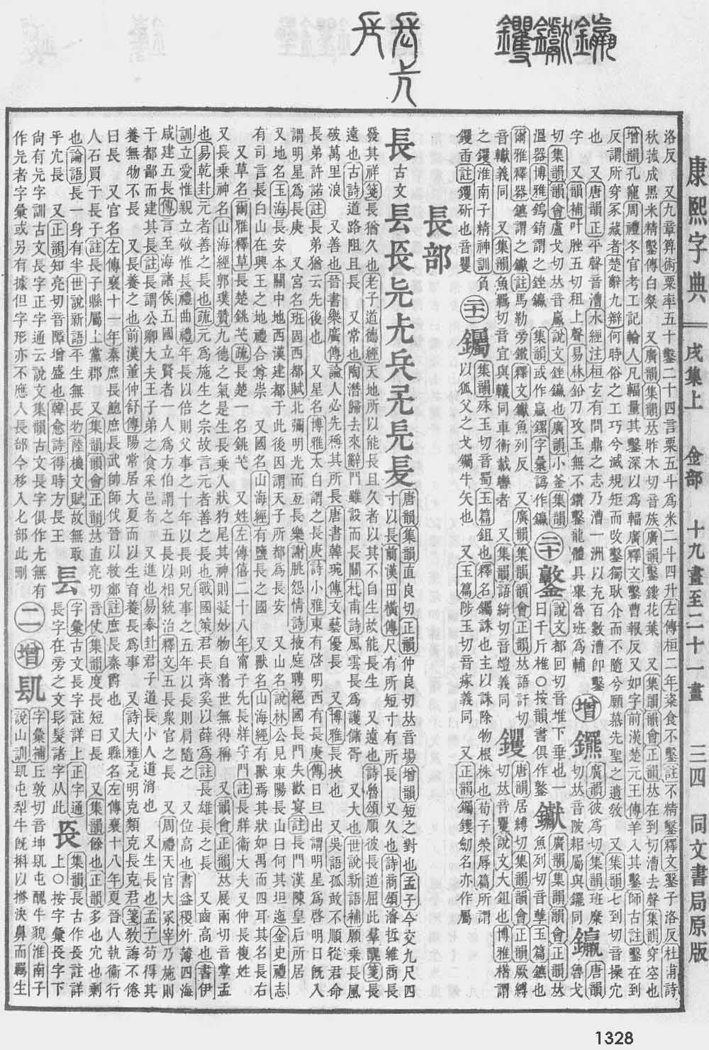 《康熙字典》第1328页