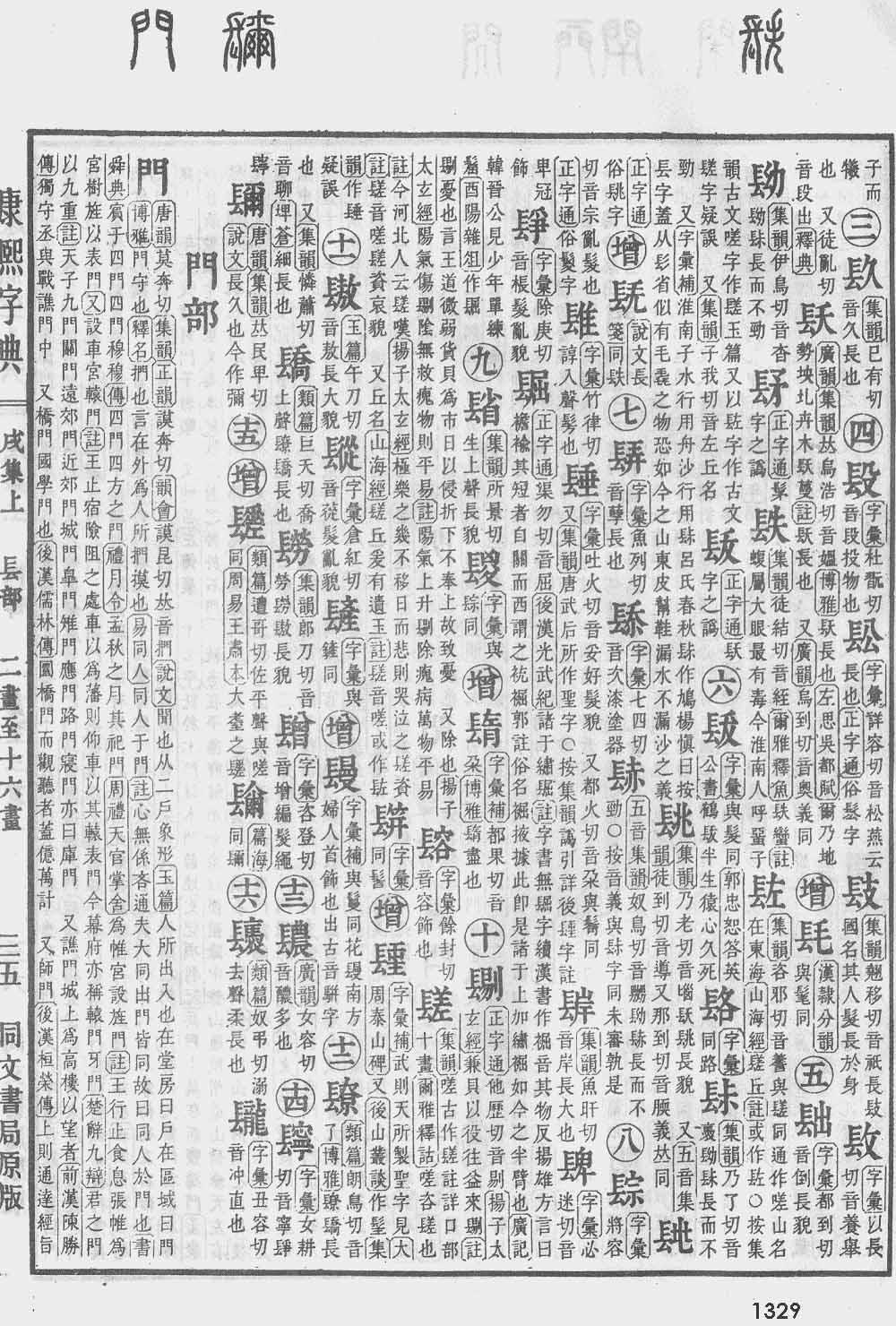 《康熙字典》第1329页