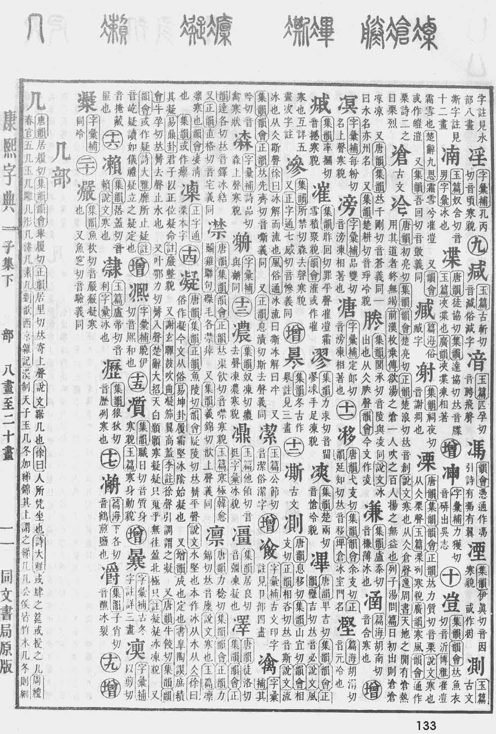 《康熙字典》第133页