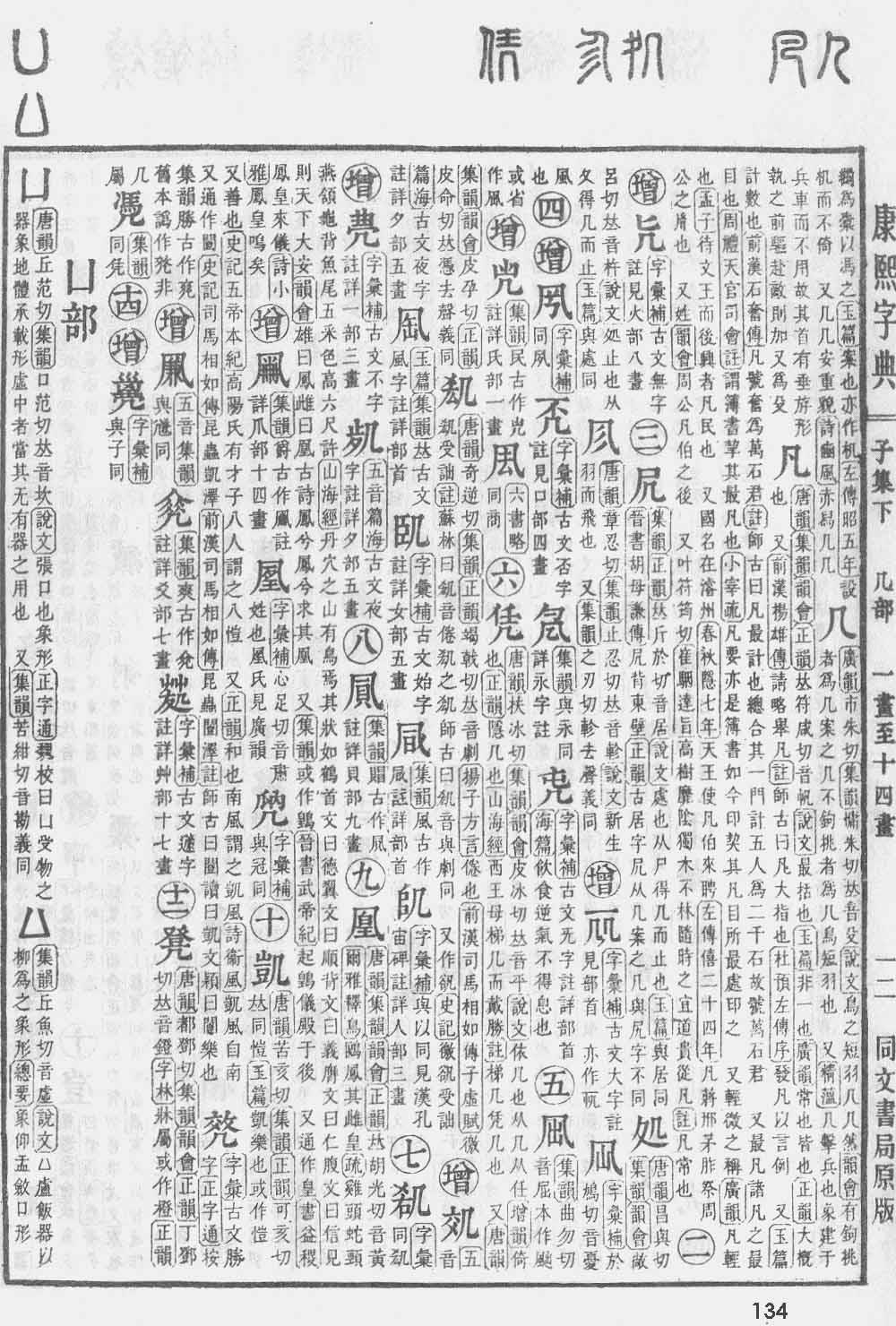 《康熙字典》第134页
