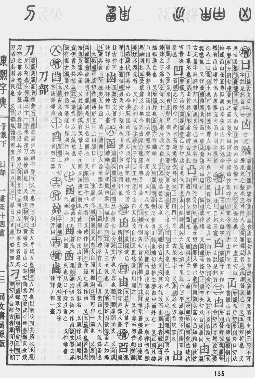 《康熙字典》第135页