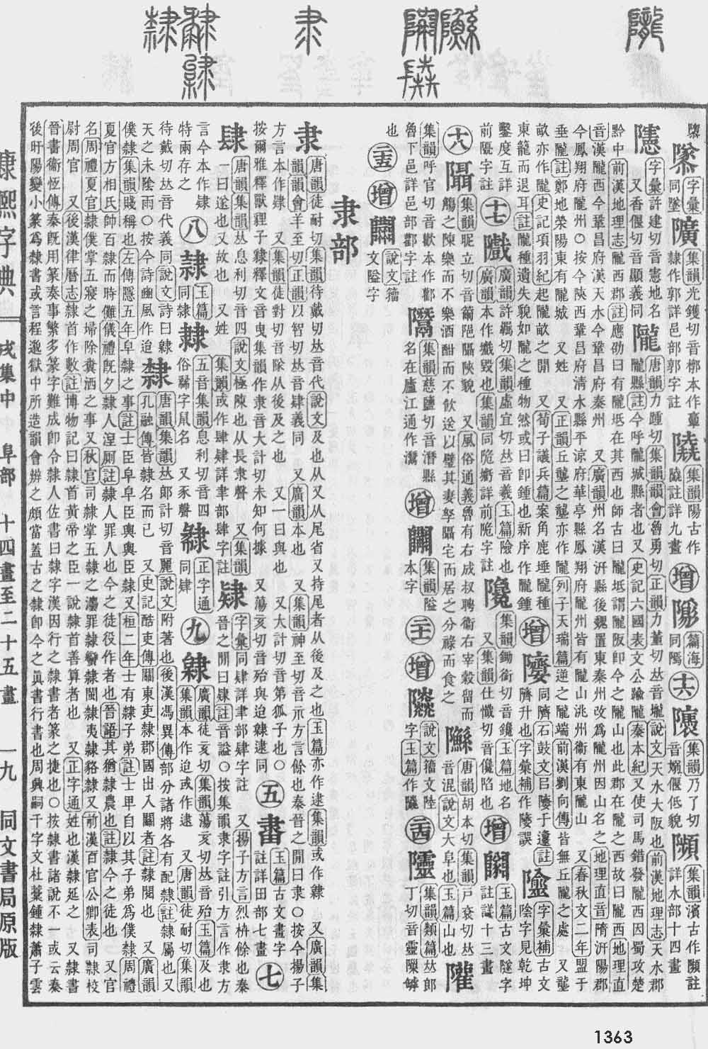《康熙字典》第1363页